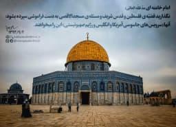 📌امام خامنه ای مدّ ظلّه العالی:  🔺نگذارید قضیّهى فلسطین و قدس شریف و مسئلهى مسجدالاقصى به دست فراموشى سپرده بشود؛ آنها (سرویسهاى جاسوسى آمریکا و انگلیس و رژیم صهیونیستى) این را میخواهند.  🗓 ۱۳۹۳/۹/۴  #لوح #روز_قدس  💠کانال ندای پاک فطرت  🆔 @nedayepakefetrat
