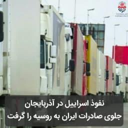 🔰 مانع تراشیهای آذربایجان جلوی افزایش صادرات ایران به روسیه را گرفته است  🔸 بیشترین صادرات ایران به روسیه از مسیر زمینی کشور آذربایجان میگذرد و این کشور موانعی در این راه ایجاد میکند؛ به گونهای که در پائیز و زمستان سال گذشته بعضا عبور کامیونهای ترانزیتی ایران از این کشور از ۲۵۰ کامیون در روز به زیر ۳۰ کامیون در روز کاهش یافت.  🔹 توقف بیش از حد کامیونهای ایرانی در گمرک آستارا در حالی است که حدود ۸۵ درصد از صادرات ایران به روسیه را مواد غذایی تازه اعم از میوهها، سبزیجات و صیفیجات تشکیل میدهند که از فسادپذیری بالایی برخوردار هستند.  ▫️ترکیه در صادرات کالاهای مذکور به روسیه، رقیب جدی ایران محسوب میشود و به نظر می رسد یکی از دلایل اصلی سنگاندازیهای کشور آذربایجان بر سر راه ترانزیت کالاهای ایرانی به روسیه، تعمیق روابط این کشور با ترکیه است.  ▪️همچنین سالهاست که حضور علنی اسرائیل در دومین کشور شیعهی جهان، جمهوری آذربایجان، وجود دارد که چندی پیش موجب خوشحالی افسر امنیتی رژیم صهیونسیتی نیز شده بود.  #جنگ_تجاری   ➖➖➖➖➖➖➖➖➖ ✊جنبش مقاومت در جنگ ارزی  📱 @currency_war
