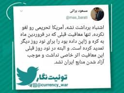 ✅ اندر احوالات پاسخ به شایعاتی که لیبرالها با هر اقدام نمایشی بایدن پخش میکنند  #توئیت_نگار   📎 t.co/wLAFj09hDw  ➖➖➖➖➖➖➖➖➖ ✊جنبش مقاومت در جنگ ارزی  📱 @currency_war