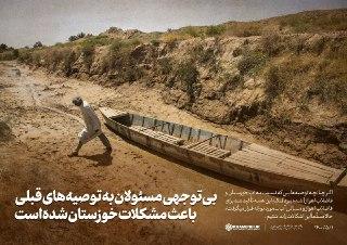 ✅ بیتوجهی مسئولان به توصیههای قبلی باعث مشکلات خوزستان شده است  🔸 رهبر انقلاب: اگر چنانچه توصیههایی که نسبت به آب خوزستان و فاضلاب اهواز [شده بود] ــ که این همه تأکید شد برای فاضلاب اهواز و مسائل آب ــ مورد توجّه قرار میگرفت، حالا مسلّماً این اشکالات را نداشتیم. ۱۴۰۰/۵/۱  استاد حسن عباسی 💠 @Hasanabbasi_ir