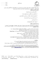 آگهی پذیرش امریه در مرکز تحقیقات کامپیوتری علوم اسلامی (نور)