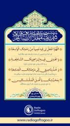 """📑 دعای روز نهم ماه مبارک رمضان  🔻➖➖➖➖➖ 🌐 روابطعمومی #رادیو_گفتوگو 📻 FM """"103.5"""" 🆔 @radiogoftogoo"""