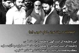 انتخابات در بیان نورانی امام خمینی(ره)  🌐Mqkh.ir
