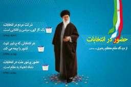 حضور در انتخابات از دیدگاه مقام معظم رهبری(مدظله العالی)   🌐Mqkh.ir