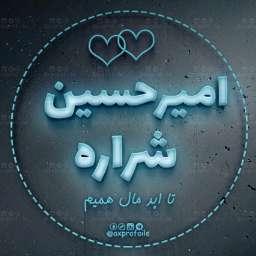 👫 #زوجی 💑 #امیرحسین و #شراره  ••••••••••••●❥JOiN👇 @axprofaile ♥ 🍃