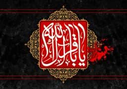 🏴شهادت امام محمد باقر علیه السلام تسلیت باد🏴  🏞 #پوستر  #حاج_آقا_مجتبی_تهرانی @mojtabatehrani.ir