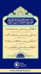 """📑 دعای روز هفتم ماه مبارک رمضان  🔻➖➖➖➖➖ 🌐 روابطعمومی #رادیو_گفتوگو 📻 FM """"103.5"""" 🆔 @radiogoftogoo"""