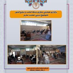 برگزاری همایش مجازی شبکه امامت و تبیلغ کشور با موضوع عملیات محرم   @idokhir