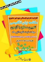 #تعیین_سطح_زبان  🔹مهلت ثبت نام: تا ۱۰تیرماه