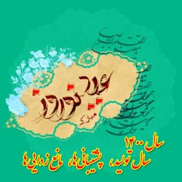 فرا رسیدن نوروز باستانی بر همه ایرانیان پاک پندار، راست گفتار و نیک کردار خجسته باد