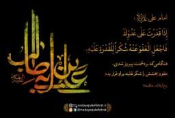 🏴🏴 ۲۱ ماه رمضان، سالروز شهادت امام علی علیهالسلام بر عموم شیعیان جهان تسلیت باد.  ▪️امام علی علیه السلام:  ▪️إذَا قَدَرْتَ عَلَى عَدُوِّكَ فَاجْعَلِ الْعَفْوَ عَنْهُ شُكْراً لِلْقُدْرَةِ عَلَيْهِ.  ▪️هنگامي كه بر دشمنت پيروز شدي، عفو و بخشش را شكر غلبه بر او قرار بده.  ⚫️نهجالبلاغه، حکمت۱۱  #لوح #شهادت_امام_علی_علیهالسلام  💠کانال ندای پاک فطرت  🆔 @nedayepakefetrat