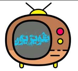 📺کانال تلویزیون📺 کانالی برای بینندگان تلویزیون.  اطلاعرسانی پخش برنامه ها و فیلم و سریال های شبکه های صدا و سیما. @telwezion @telwezion اخبار و حواشی صدا و سیما. @telwezion @telwezion