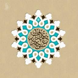 رمضان رفت و رهی دور گرفت انـدر بـر خُنُـک آن کـو رمضان را بسزا بُرد به سر  رمضان گـر بِشُـد، از راه فـراز آمـد عیـد عیـدِ فرخــنده ز مـاهِ رمضان فــرّخ تـر  «فرخی سیستانی»   یک ماه صبر و صیام مقبول درگاه احدیت؛ فرارسیدن عید سعید فطر بر شما مومنین مسلمان مبارک باد.  🌐 https://splus.ir