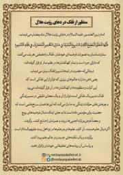 🔸منظور از فَلَک در دعای رؤیت هلال  #فَلَک #ماه_رمضان #عکس_نوشته  💠کانال ندای پاک فطرت  🆔 @nedayepakefetrat