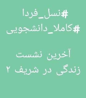 ✅صدای دانشجویان   ✅تجربهی دانشجویان   ✅آخرین نشست زندگی در شریف ۲ را از دست ندهید.  #کاملا_دانشجویی  @FarhangiSharif