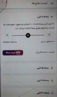 📛 اپ #همدم بابت پیشنهاد هر ۱۰ دختر، از پسرها ۴۰هزار تومان میگیرد. من نگم اسم این کار چیه:) سؤال اینجاست که دخترها هم باید برای دیدن پسرها هزینه کنن؟ اون از نزول قانونی بانکها در قضیه ودیعه مسکن، اینم از ... قانونی همدم.   #حق_کرامت  ✌️جنبش مردمی حلالزادهها  📡  @Halalzadeha
