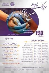 🔻سومین کنفرانس بین المللی  صلح پژوهی @almustafa_mashhad