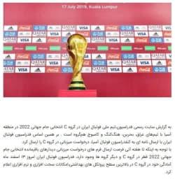 ✅ ایران درخواست خود را برای میزبانی رقابتهای انتخابی جام جهانی در گروه C را به کنفدراسیون فوتبال آسیا ارسال کرد @sabalanirib