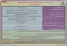 📣آگهی مناقصه: اجرای حفرات خالی شهرستان های رضوانشهر و ماسال 🔻18 مهر 1400 @gasguilan