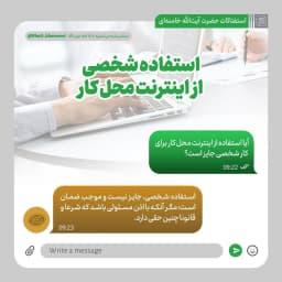🔰 احکام | استفاده شخصی از اینترنت محلکار  ❓آیا استفاده از اینترنت محل کار برای کار شخصی جایز است؟  🔹استفاده شخصی، جایز نیست و موجب ضمان است؛ مگر آنکه با اذن مسئولی باشد که شرعا و قانونا چنین حقی دارد.  ⬇️ مطالعه نسخه کامل این شماره خط حزبالله: farsi.khamenei.ir/news-content?id=47845