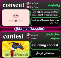 زبان انگلیسی را با ما یاد بگیرید 🇬🇧 کلمات مشابه اما متفاوت  همراه با فایل صوتی تلفظ 🗣  پست بعدی را ببینید >>>>>>  #similar __________________________ @englishfansclub