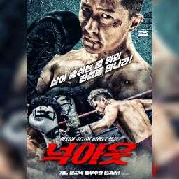 """🎥دانلود فیلم جدید """" ضربه نهایی """"  🎬 Knock Out (2020) 🏅امتیاز : 6.9 از 10 🎙 #دوبله_فارسی  📤 کیفیت : (عالی)  🔹ژانر: #کشن  ⏰مدت زمان : 120 دقیقه 👔کارگردان : Roy Hin Yeung Chow 🌟ستارگان :Geng Han,Vivian Wu, Elena Askin 🌍محصول کشور : چین 🎞خلاصه داستان: داستان فیلم درباره یک قهرمان سابق بوکس است که پس از آزادی از زندان به رینگ بوکس بازمی گردد تا به وعده و قولی که به دخترش داده عمل کند اما..."""