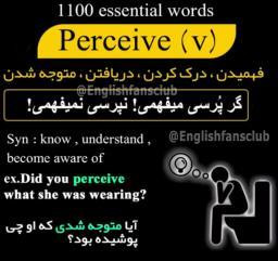 زبان انگلیسی را با ما یاد بگیرید 🇬🇧 لغات ضروری کتاب 1100 واژه همراه با تلفظ صحیح 🗣  پست بعدی را ببینید >>>>>  #1100 essential words #vocabulary  _____________________________ @englishfansclub