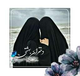 """میدانمچہخونهاریختہشد🥀🖇 ڪہمنبمانم،حجابوعفتبمانند... چہوصیتهانوشتہشد📓🌪 ڪہبہمنبگویندمارفتیماماتو☝️🏼 حواستبہیادگارِمادرتباشد🙂🖤:) نگذار؎حرمتشرابریزند✋🏻"""" پسباافتخارمےپوشمشوباافتخار مےگویمیادگارزهرارابرسردارم:)😌🌱 بہدخترانبهشتی بپیوندید🌱😍⇓ ┄┅┅┅┅❅🦋❅┅┅┅┅┄ ↬ @dokhtaranebeheshti1399 ┄┅┅┅┅❅🦋❅┅┅┅┅┄"""