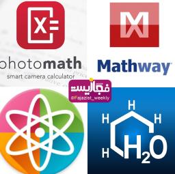 📛#معرفی_برنامه /چندتا برنامه کاربردی ویژه تقلب در امتحانها! 🤦🏻♂️  📌توی این پست ۴ تا برنامه کاربردی برای حل مسائل ریاضی، فیزیک و شیمی بهتون معرفی میکنیم:  📍برنامههای photomath و mathway برای حل مسایل ریاضی هستن، وارد برنامه میشید، دوربین رو فعال میکنین و از مساله عکس میگیره و در سریع ترین زمان ممکن همه رو حل میکنه!😬  ➕دانلود اندروید photomath https://play.google.com/store/apps/details?id=com.microblink.photomath&hl=fa&gl=US ➕دانلود آیفون photomath https://apps.apple.com/us/app/photomath/id919087726 ➕دانلود اندروید mathway https://play.google.com/store/apps/details?id=com.bagatrix.mathway.android&hl=fa&gl=US ➕ دانلود آیفون mathway https://apps.apple.com/us/app/mathway-math-problem-solver/id467329677  📍برنامه phywiz به شکل تخصصی برای مسائل فیزیک طراحی شده، سوال رو بهش میدید و جواب رو براتون پیدا میکنه!  ➕دانلود اندروید https://play.google.com/store/apps/details?id=xyz.muggr.phywiz.calc&hl=fa&gl=US  📍برنامه Chemistry هم برای حل سوالهای شیمی کاربرد داره، راهحلهای ساده و کاربردی رو براتون پیدا میکنه  تازههای تکنولوژی را اینجا ببینید و شگفت زده شوید👇👇 https://sapp.ir/joinchannel/bpkrmP73VugRNAv6U5SiOFY1