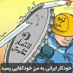 ✅ درحالیکه در سال ۹۱، خودکار ایرانی تنها ۱۰ درصد از بازار نوشتافزار سهم داشت، بنا بر آمار منتشر شده این میزان در سال ۹۹، به ۹۰ درصد رسیده است. هماکنون میزان مصرف سالانه خودکار در کشور، ۵۰۰ میلیون عدد برآورد شده و تولید سالانه خودکار ایرانی به رقم ۴۵۰ میلیون عدد رسیده است.   #اقتصاد_مقاومتی 📎 tn.ai/2539922  ➖➖➖➖➖➖➖➖➖ ✊جنبش مقاومت در جنگ ارزی  📱 @currency_war