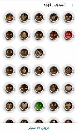 https://sapp.ir/stickers/kahve_emoji