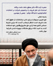 🔸نظر آیت الله دکتر محقق داماد استاد دانشگاه شهید مطهری در خصوص شرکت در انتخابات.  🔹 @mbu_motahari 🔹