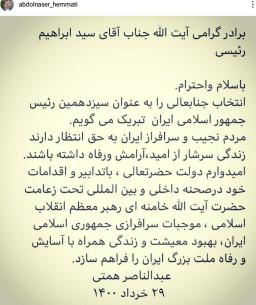 تبریک عبدالناصر همتی به آیت الله رئیسی   🇮🇷🍀⚘🍀🇮🇷  📻 #رادیو_انتخابات   #حضور_پرشور  #انتخاب_درست  موج اف ام ردیف ۹۵.۵ مگاهرتز  📱پیامک ۳۰۰۰۰۹۵۵  ☎️۲۲۰۴۱۴۵۱ 🌐radioentekhabat.ir   @radioentekhabat