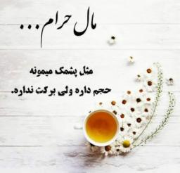مال حرام...     مثل پشمک میمونه   حجم داره ولی برکت نداره .  ╭┅─═ঊঈ💥ঊঈ═─┅╮   sapp.ir/harfhaenab ╰┅─═ঊঈ💥ঊঈ═─┅╯
