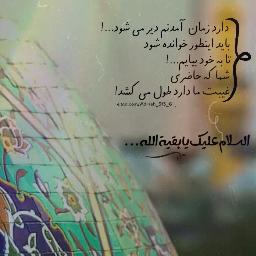 🖤🌥️🍃  دارد زمان امدنم دیر میشود...! باید اینطور خوانده شود تا به خود بیایم ...!😔 شما که حاضری غیبت ما دارد طول میکشد!   #اللهم عجل لولیک الفرجــ☘️ #التمــــاس دعای فرج